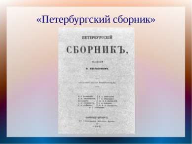 «Петербургский сборник»
