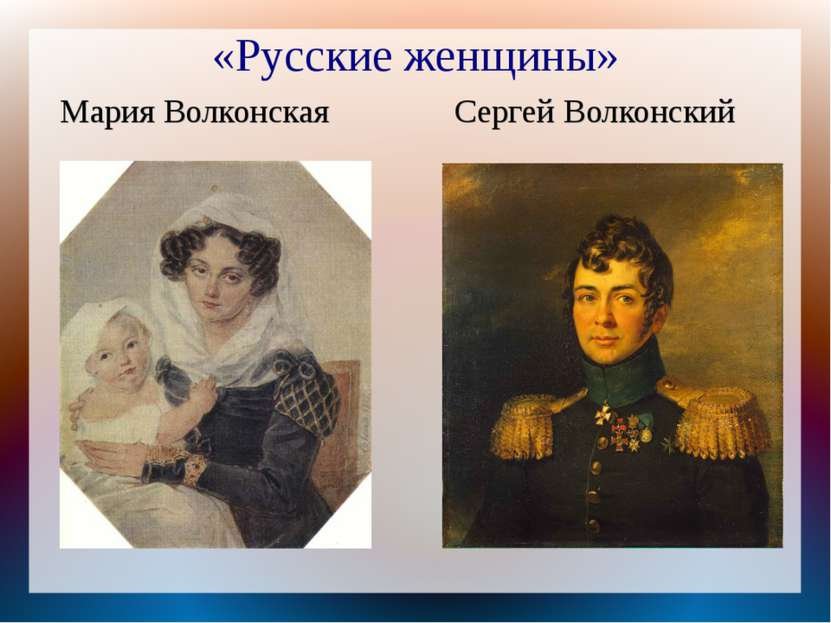 «Русские женщины» Мария Волконская Сергей Волконский