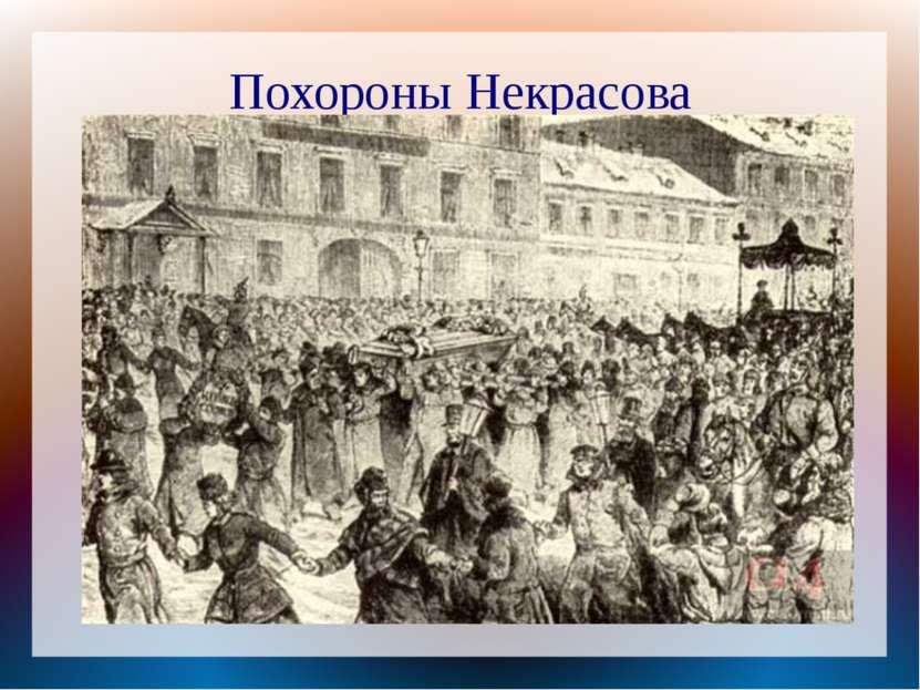 Похороны Некрасова