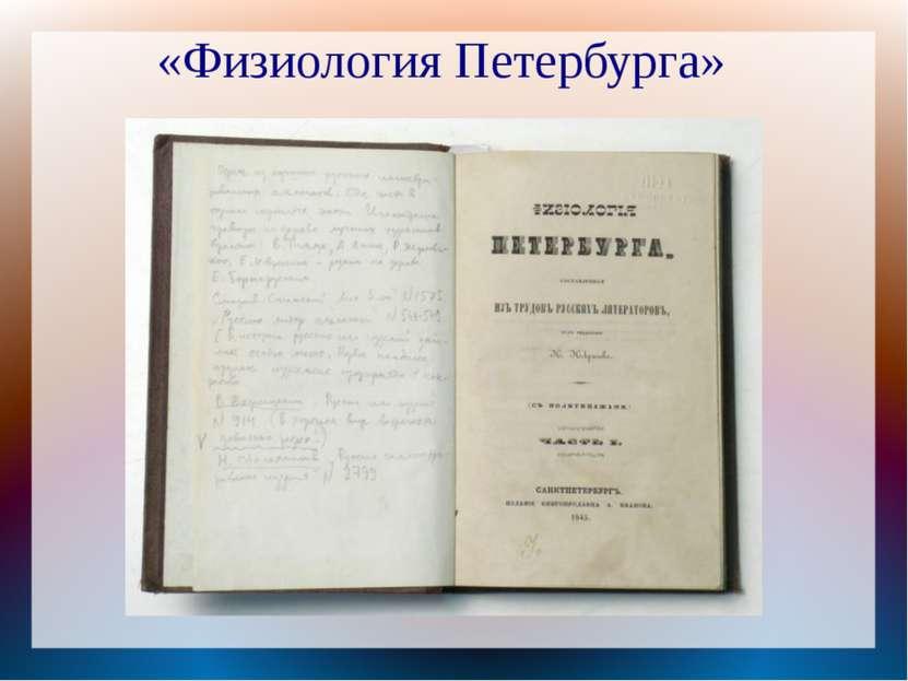 «Физиология Петербурга»