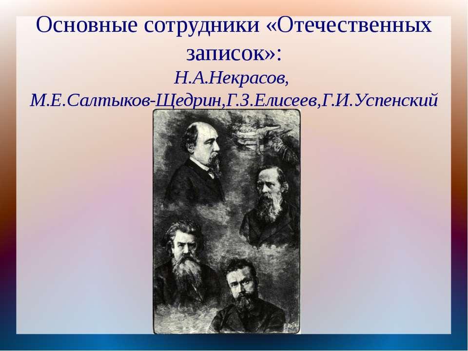 Основные сотрудники «Отечественных записок»: Н.А.Некрасов, М.Е.Салтыков-Щедри...