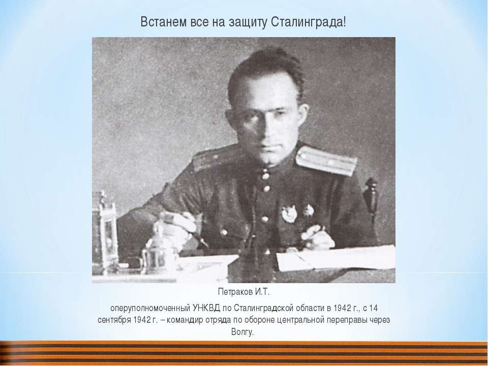 Встанем все на защиту Сталинграда! Петраков И.Т. оперуполномоченный УНКВД по ...