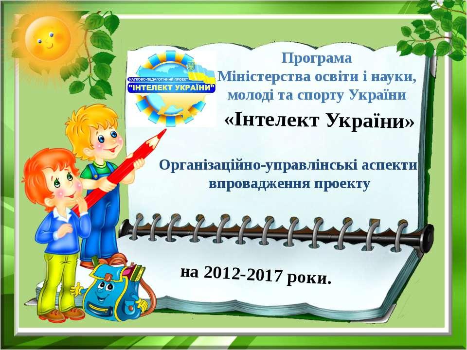 «Інтелект України» Програма Міністерства освіти і науки, молоді та спорту Ук...