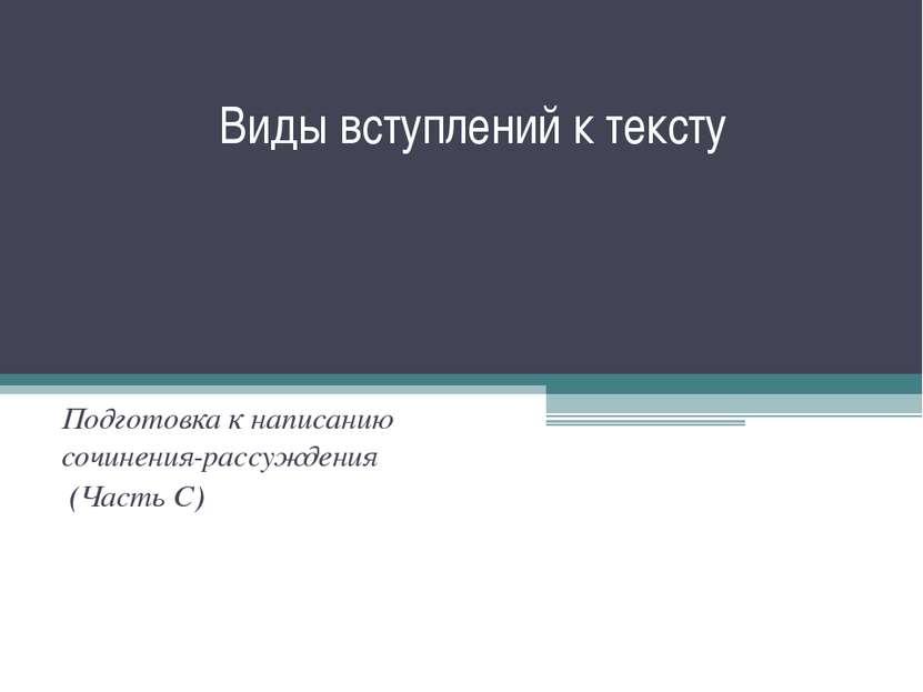 Виды вступлений к тексту  Подготовка к написанию сочинения-рассуждения (Част...