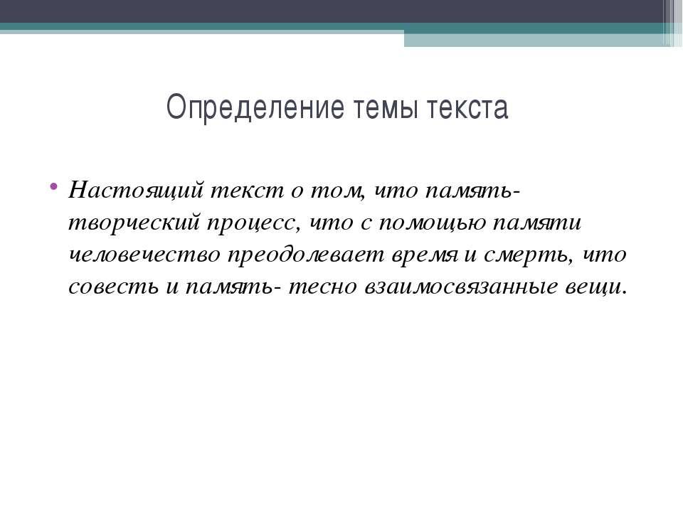 Определение темы текста Настоящий текст о том, что память- творческий процесс...