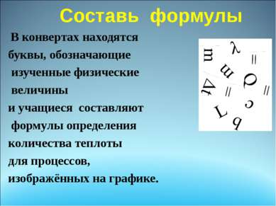 . Составь формулы В конвертах находятся буквы, обозначающие изученные физичес...