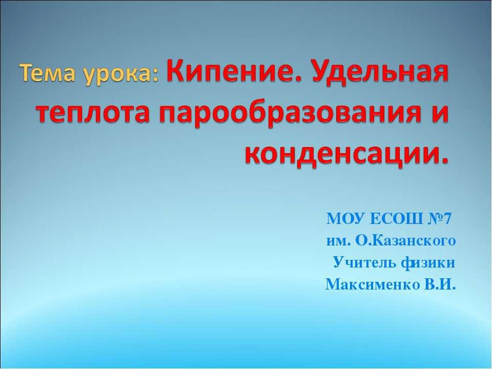 МОУ ЕСОШ №7 им. О.Казанского Учитель физики Максименко В.И.