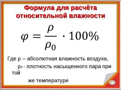 Формула для расчёта относительной влажности Где ρ – абсолютная влажность возд...