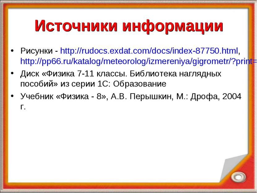 Источники информации Рисунки - http://rudocs.exdat.com/docs/index-87750.html,...