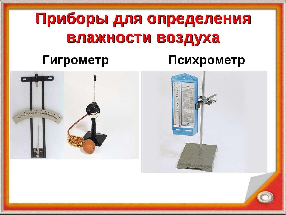 Приборы для определения влажности воздуха Гигрометр Психрометр