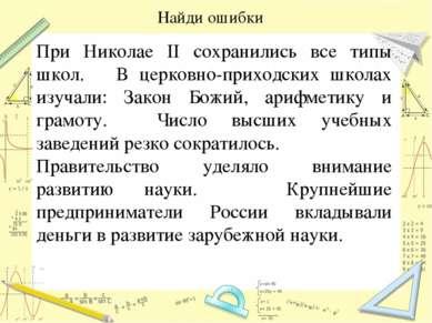 При Николае II сохранились все типы школ. В церковно-приходских школах изучал...