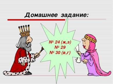 Домашнее задание: № 24 (ж,з) № 29 № 30 (в,г)