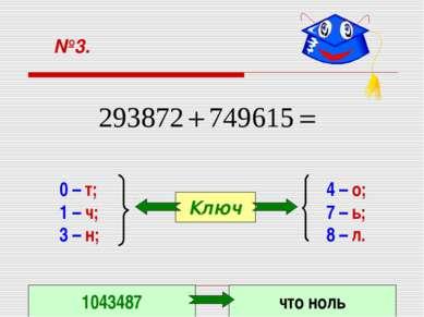№3. 0 – т; 1 – ч; 3 – н; 4 – о; 7 – ь; 8 – л. Ключ 1043487 что ноль