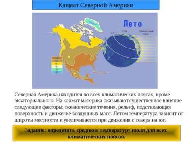 Северная Америка находится во всех климатических поясах, кроме экваториальног...