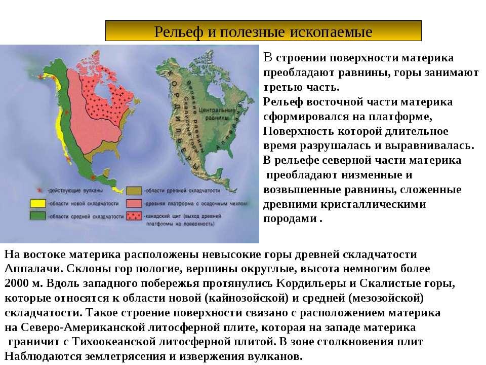 Рельеф и полезные ископаемые В строении поверхности материка преобладают равн...