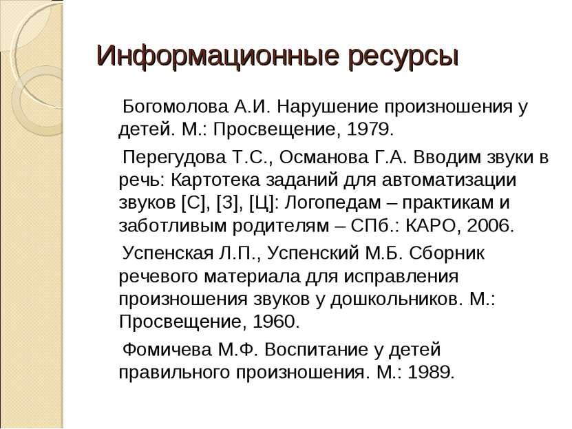 Информационные ресурсы Богомолова А.И. Нарушение произношения у детей. М.: Пр...
