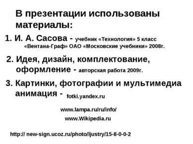 В презентации использованы материалы: 1. И. А. Сасова - учебник «Технология» ...