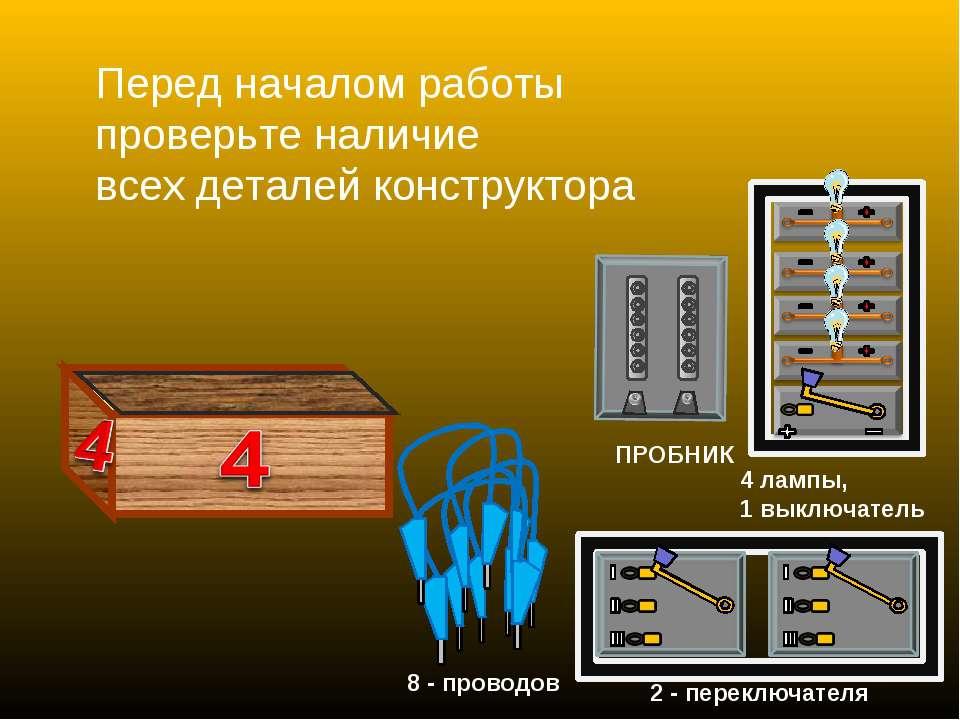 Перед началом работы проверьте наличие всех деталей конструктора
