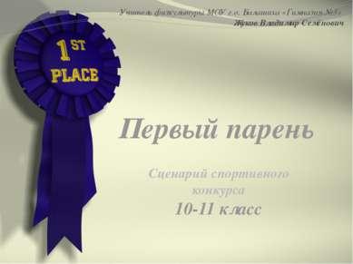 Первый парень Сценарий спортивного конкурса 10-11 класс Учитель физкультуры М...