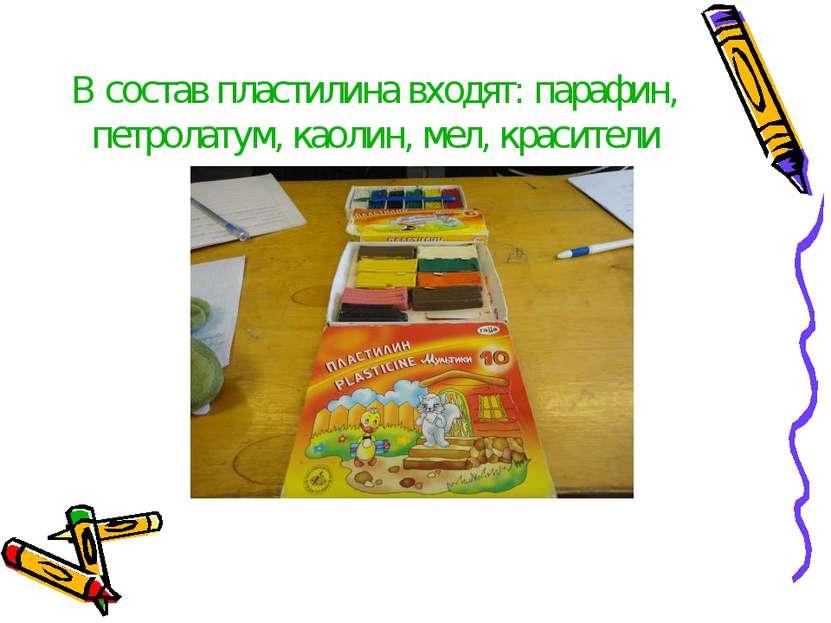 В состав пластилина входят: парафин, петролатум, каолин, мел, красители
