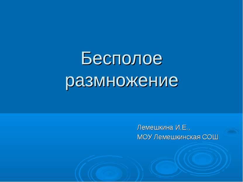 Бесполое размножение Лемешкина И.Е., МОУ Лемешкинская СОШ