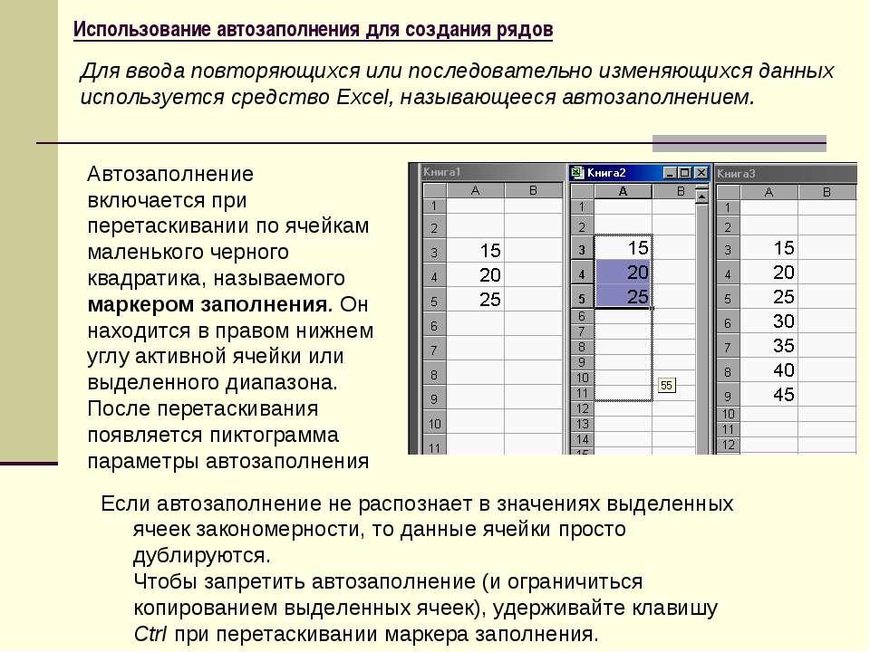 Использование автозаполнения для создания рядов Если автозаполнение не распоз...