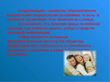 Социализация – развитие, обусловленное конкретными социальными условиями, то ...