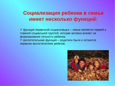 Социализация ребенка в семье имеет несколько функций: функция первичной социа...