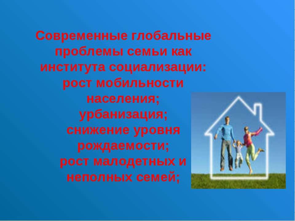 Современные глобальные проблемы семьи как института социализации: рост мобиль...