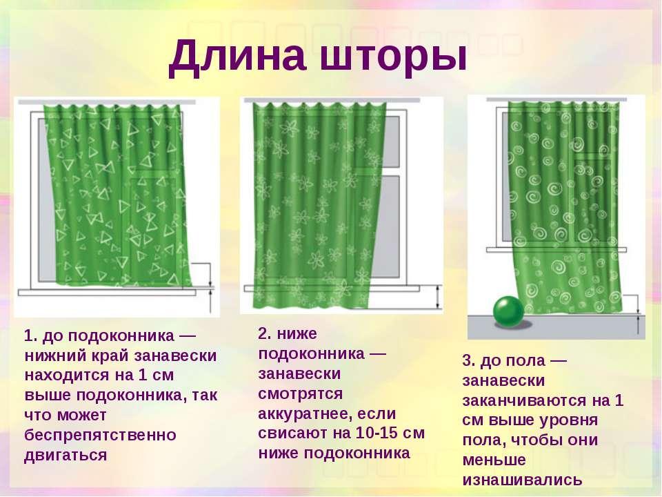 Длина шторы 1. до подоконника — нижний край занавески находится на 1 см выше ...