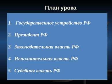 План урока Государственное устройство РФ Президент РФ Законодательная власть ...