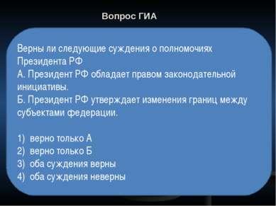 Вопрос ГИА Верны ли следующие суждения о полномочиях Президента РФ А. Президе...