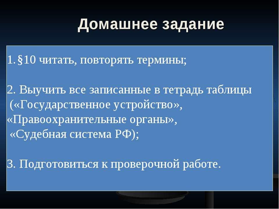 Домашнее задание §10 читать, повторять термины; 2. Выучить все записанные в т...