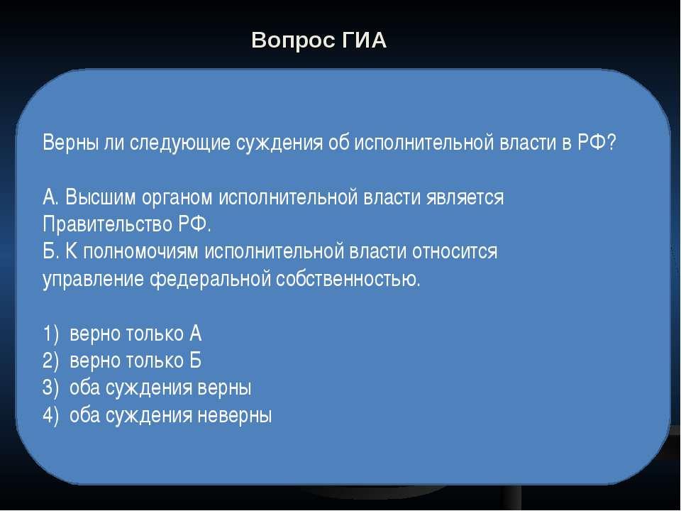 Вопрос ГИА Верны ли следующие суждения об исполнительной власти в РФ? А. Высш...