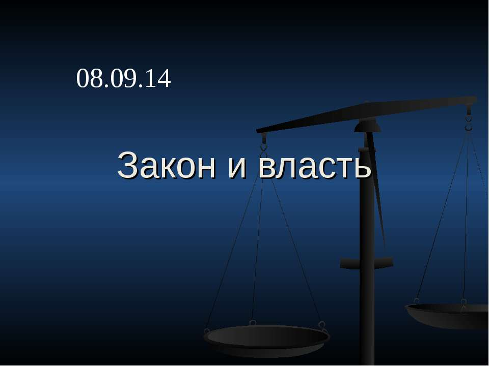Закон и власть *