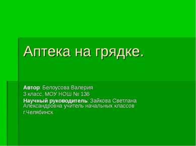 Аптека на грядке. Автор: Белоусова Валерия 3 класс, МОУ НОШ № 136 Научный рук...