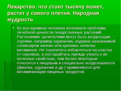 Лекарство, что стоит тысячу монет, растет у самого плетня. Народная мудрость ...