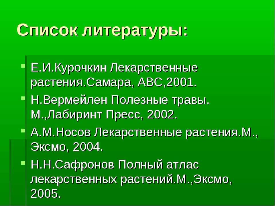 Список литературы: Е.И.Курочкин Лекарственные растения.Самара, ABC,2001. Н.Ве...