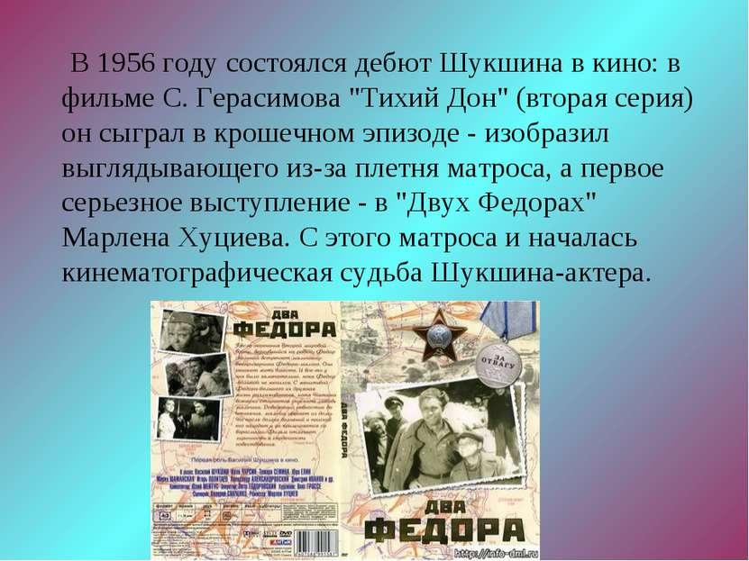 """В 1956 году состоялся дебют Шукшина в кино: в фильме С. Герасимова """"Тихий Дон..."""