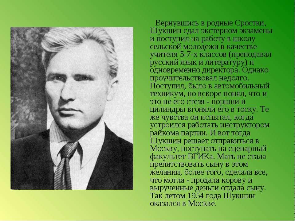 Вернувшись в родные Сростки, Шукшин сдал экстерном экзамены и поступил на раб...