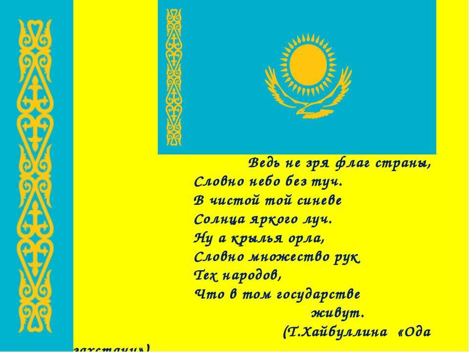 Ведь не зря флаг страны, Словно небо без туч. В чистой той синеве Солнца ярко...