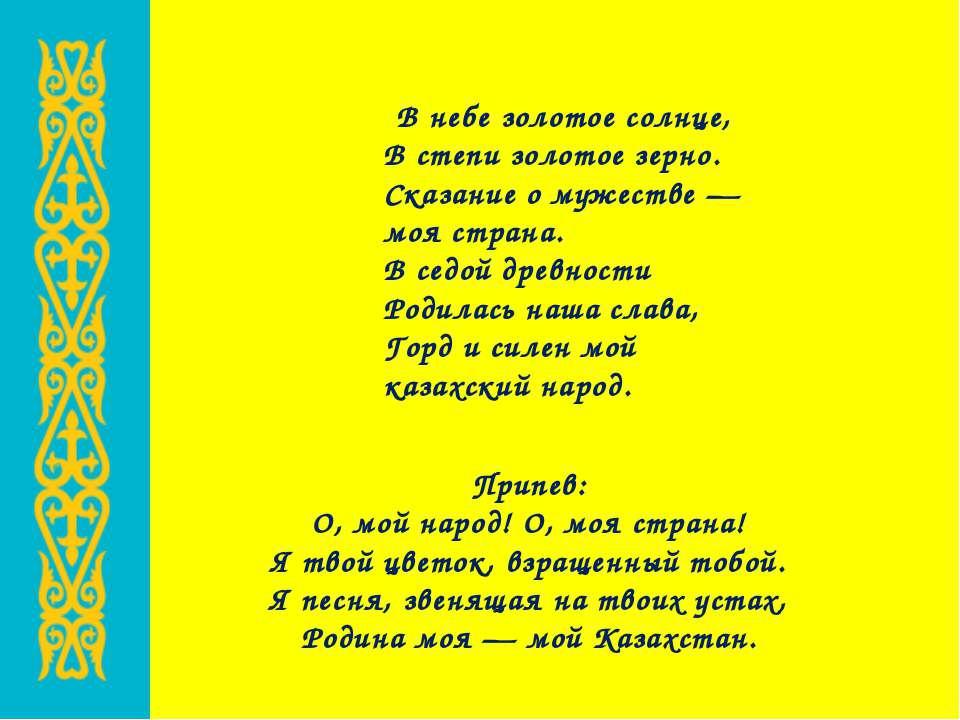 Припев: О, мой народ! О, моя страна! Я твой цветок, взращенный тобой. Я песня...