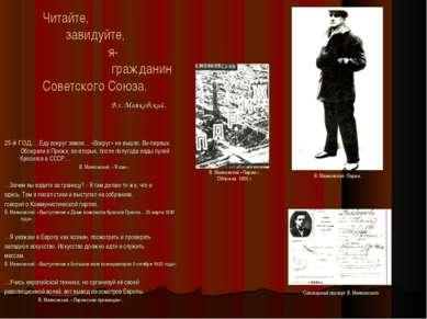 Читайте, завидуйте, я- гражданин Советского Союза. Вл. Маяковский. 25-й ГОД. ...