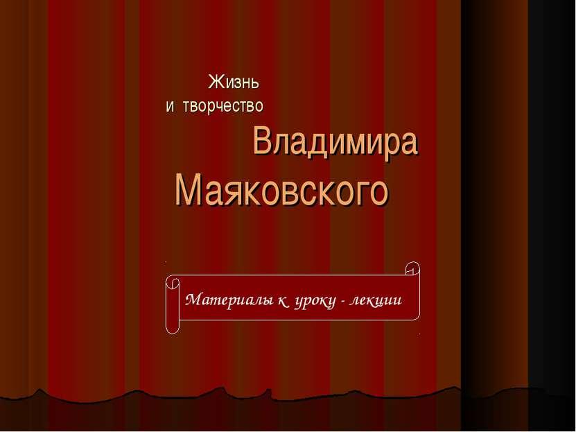 Жизнь и творчество Владимира Маяковского Материалы к уроку - лекции