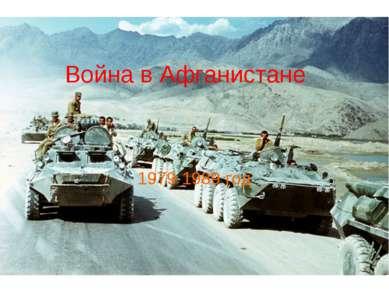 Война в Афганистане 1979-1989 год