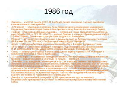 1986 год Февраль— на XXVII съезде КПСС М. Горбачёв делает заявление о начале...
