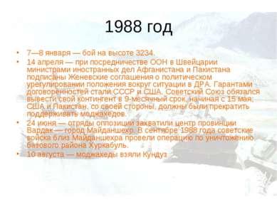 1988 год 7—8 января— бой на высоте 3234. 14 апреля— при посредничестве ООН ...