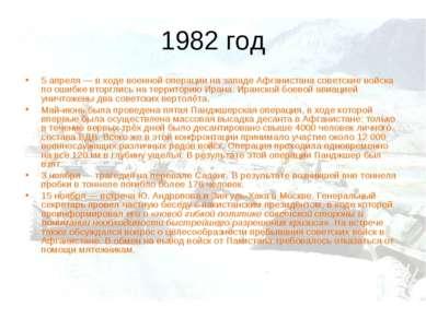 1982 год 5 апреля— в ходе военной операции на западе Афганистана советские в...