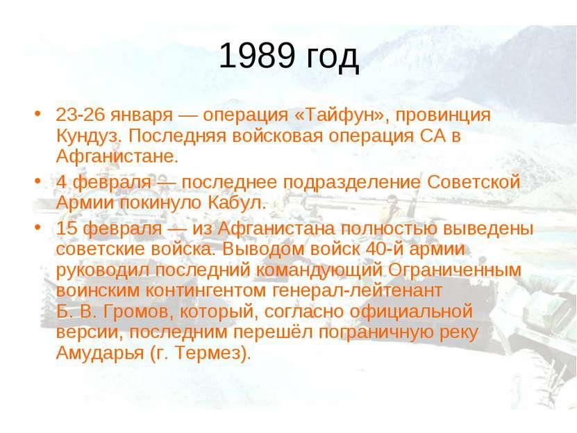 1989 год 23-26 января— операция «Тайфун», провинция Кундуз. Последняя войско...