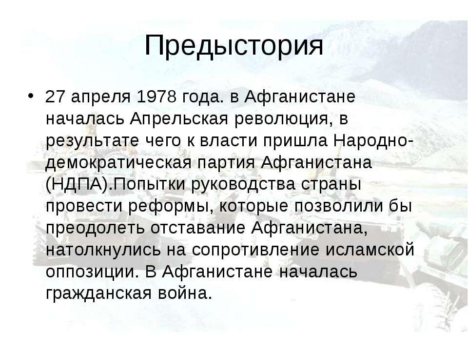 Предыстория 27 апреля 1978 года. в Афганистане началась Апрельская революция,...